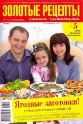 Журнал Золотые рецепты наших читателей №11 2014
