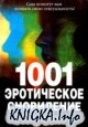 Книга 1001 эротическое сновидение