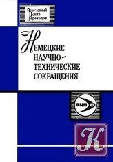 Книга Книга Немецко-русские научно-технические сокращения