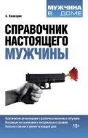 Книга Справочник настоящего мужчины