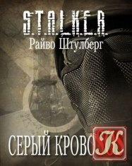 Книга Книга S.T.A.L.K.E.R. Серый Кровосос - Аудио