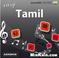 Аудиокнига Rhythms Easy Tamil (Audiobook)