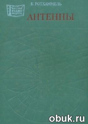 Книга Антенны. 3-е издание, дополненное