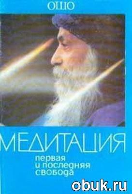 Книга Раджниш Бхагаван Шри - Медитация. Первая и последняя свобода