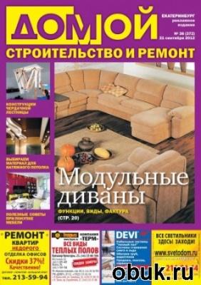 Журнал Домой. Строительство и ремонт №36 2012
