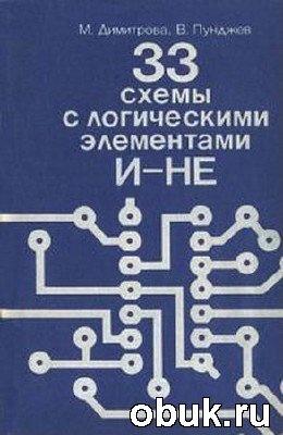 Книга 33 схемы с логическими элементами И-НЕ