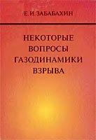 Книга Некоторые вопросы газодинамики взрыва