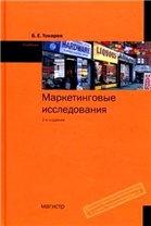 Книга Маркетинговые исследования : учебник