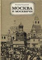 Книга Москва и москвичи (аудиокнига)