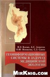 Книга Геоинформационные системы в задачах медицинской экологии