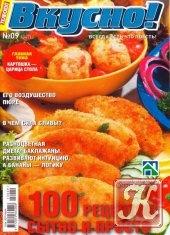 Журнал Книга Телескоп. Вкусно! №9 сентябрь 2013