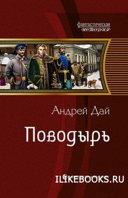 Книга Дай Андрей - Поводырь