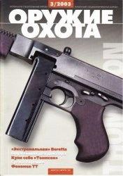 Оружие и охота №3 2003