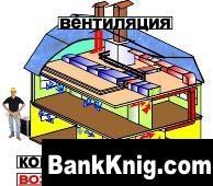 Книга Сборник справочников по отоплению и вентиляции pdf, djvu 110,71Мб