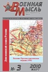 Журнал Военная мысль №3 2010
