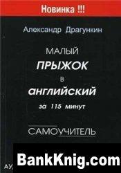 Аудиокнига Прыжок в английский (аудиокнига)  780Мб