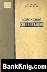 Книга Войсковая сигнализация pdf 12,98Мб