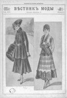 Журнал Вестник Моды № 25-48 1915 / № 1-24 1916 pdf 263Мб