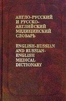Книга Англо-русский и русско-английский медицинский словарь djvu 2,83Мб