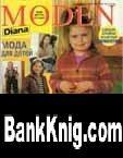 Журнал Diana - спец. выпуск 2-2002. Мода для детей.