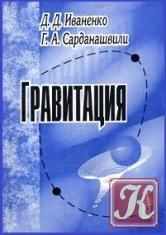 Книга Гравитация