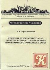 Книга Решение прикладных задач термомеханики с применением программного комплекса ANSYS