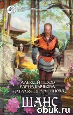 Книга Алексей Пехов - Шепот моря (аудиокнига)