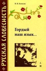 Книга Гордый наш язык...