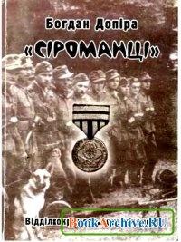 """Книга """"Сіроманці"""". Відділ окремого призначення."""