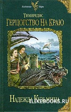 Книга Кузьмина Надежда - Тимиредис - 2. Герцогство на краю
