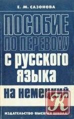Книга Пособие по переводу с русского языка на немецкий