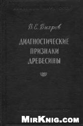 Книга Диагностические признаки древесины главнейших лесохозяйственных и лесопромышленных пород СССР