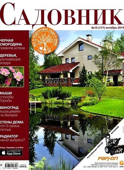 Книга Журнал: Садовник №10 (117) (октябрь 2014)