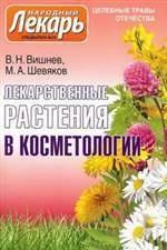 Журнал Народный лекарь. Cпецвыпуск №29 2009