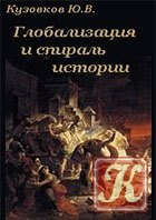 Книга Глобализация и спираль истории