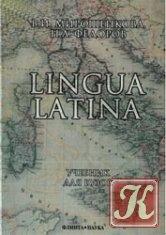 Книга Lingua Latina