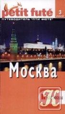 Москва. Путеводитель Пти Фюте