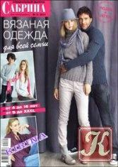 """Книга Сабрина. Спецвыпуск № 2 2011 """"Вязаная одежда для всей семьи"""""""
