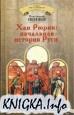 Книга Хан Рюрик: начальная история Руси