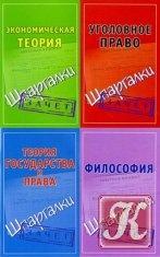 Книга Шпаргалки. 116 брошюр