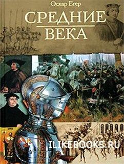 """Книга Егер ( Йегер) Оскар - Средние века. Книга I. """"От Одоакра до Карла Великого"""""""