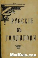 Книга Русские в Галлиполи (1920-1921)