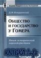 Книга Общество и государство у Гомера: Опыт исторической характеристики