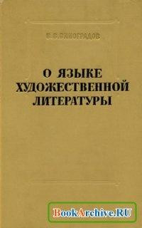 Книга О языке художественной литературы.