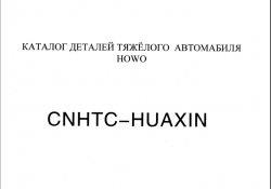 Книга Каталог деталей тяжелого автомобиля HOWO