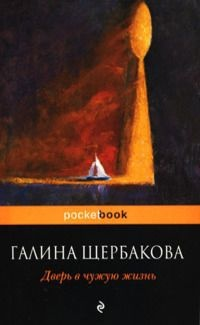 Книга Галина Щербакова Дверь в чужую жизнь