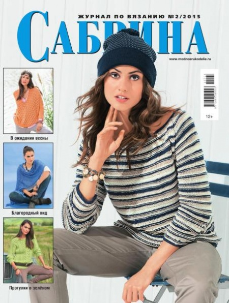 Книга Журнал: Сабрина №2 (2015)