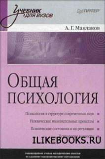 Книга Маклаков А.Г. - Общая психология. Учебник для вузов