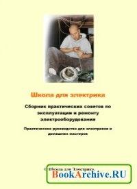 Книга Школа для электрика.