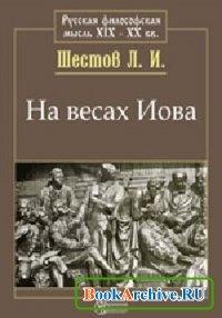 Книга На весах Иова.